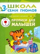 ШСГ Четвертый год Прописи для малышей