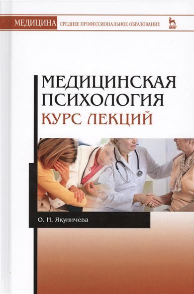 Медицинская психология. Курс лекций. Учебное пособие