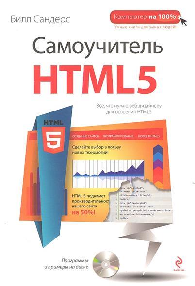 Самоучитель HTML5