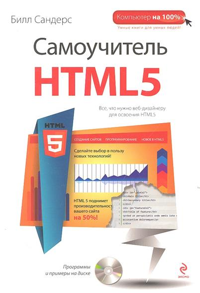 Сандерс Б. Самоучитель HTML5 html самоучитель 2 е изд
