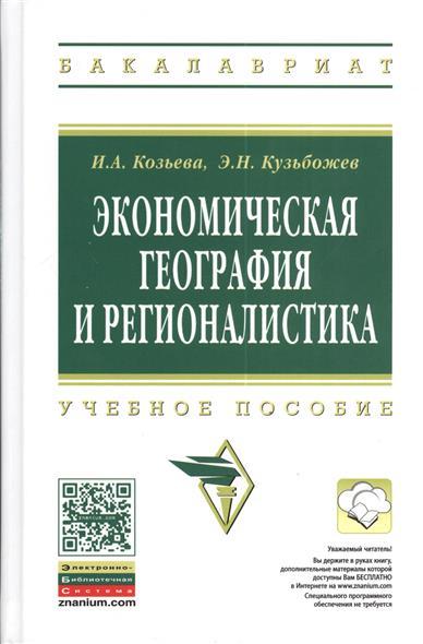Экономическая география и регионалистика. Учебное пособие. 2-е издание