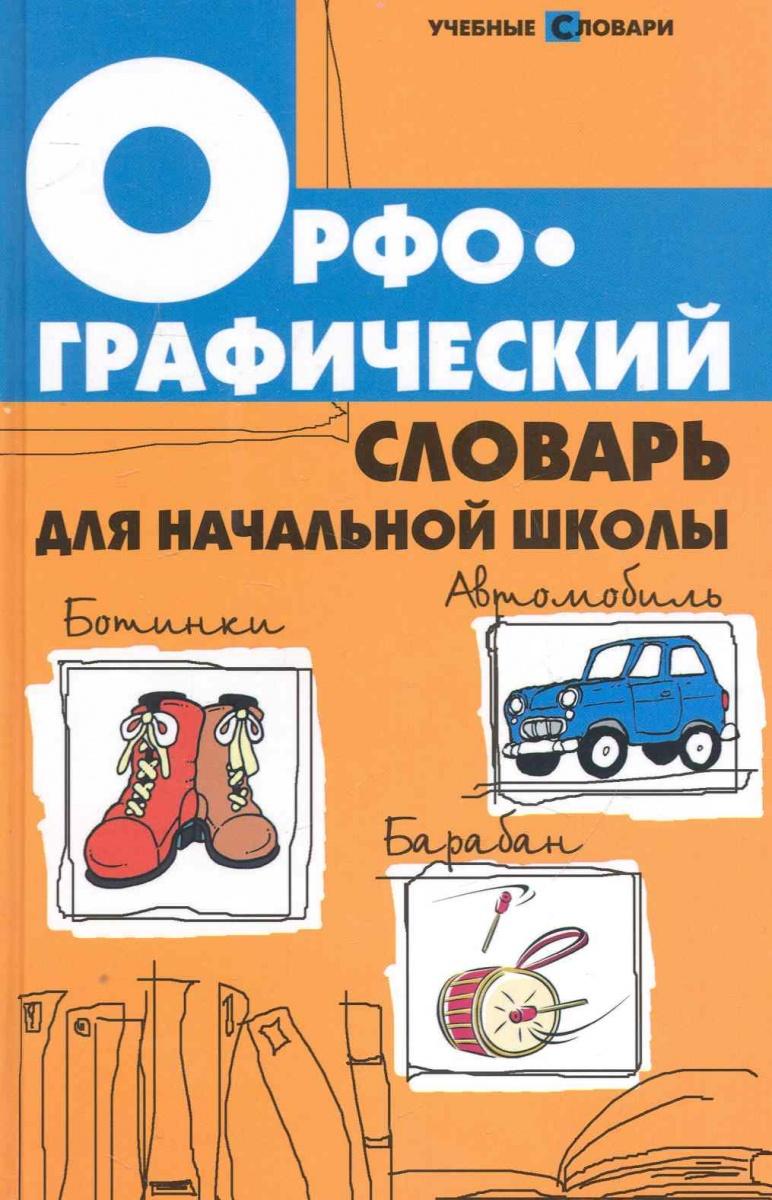 Сушинскас Л. Орфографический словарь для начальной школы