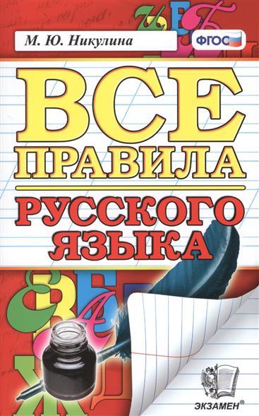 Никулина М.: Русский язык. Все правила: Орфография, пунктуация, словарь, контрольные и проверочные работы