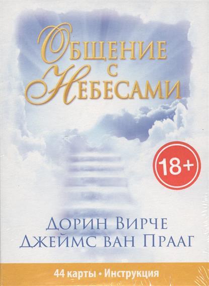 Общение с Небесами. 44 карты. Инструкция