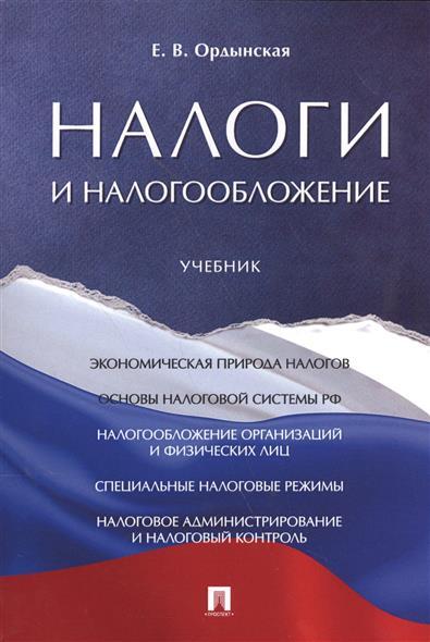 Ордынская Е. Налоги и налогообложение. Учебник иванова н налоги и налогообложение