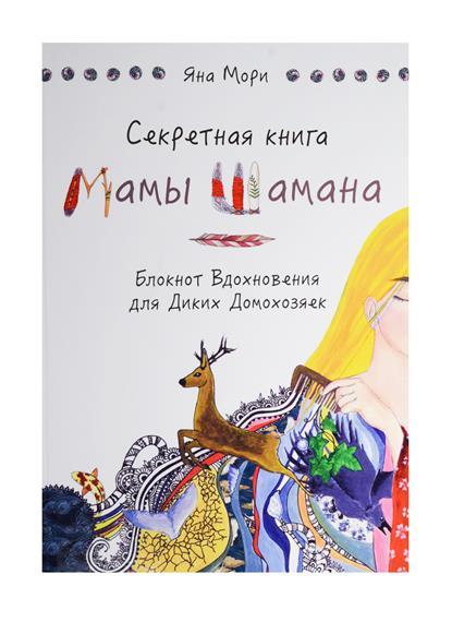 Блокнот для вдохновения Секретная книга Мамы Шамана (Яна Мори)