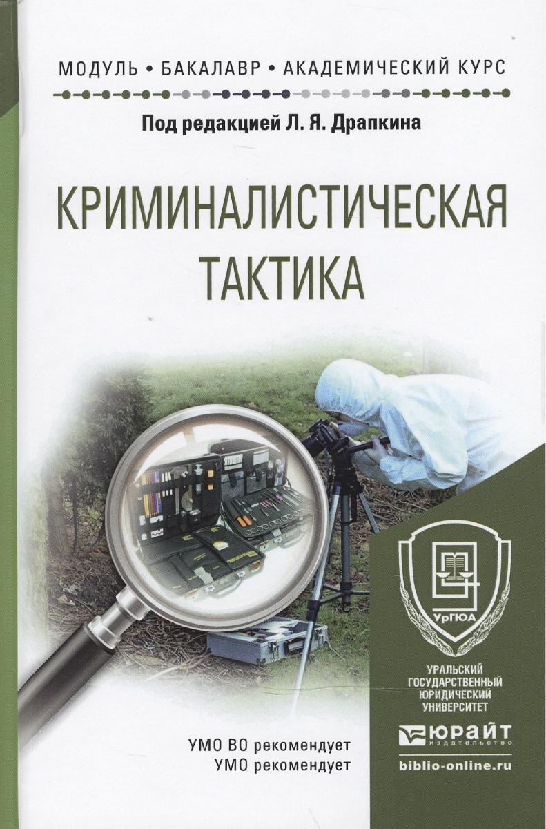 Криминалистическая тактика: Учебное пособие для академического бакалавриата