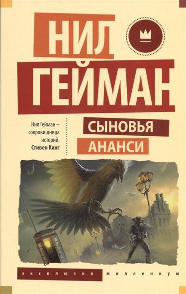 Гейман Н. Сыновья Ананси