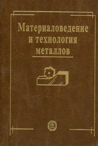 Фетисов Г. Материаловедение и технология металлов материаловедение и технология металлов