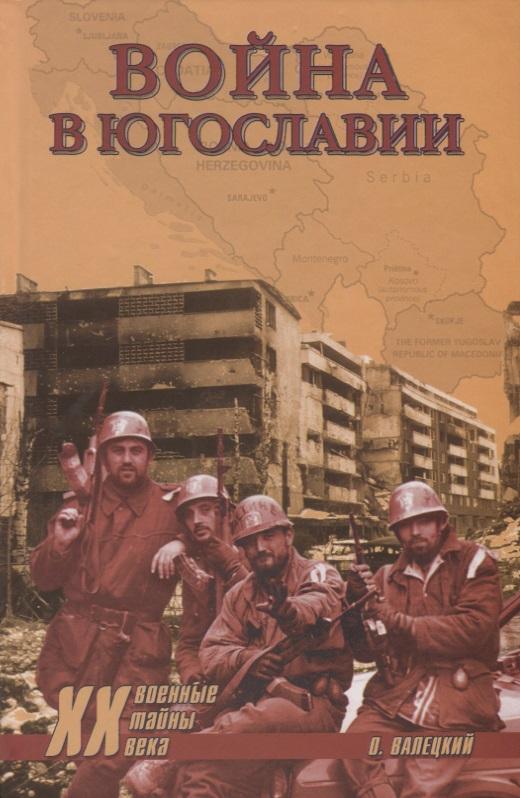 Валецкий О. Война в Югославии вертолеты югославии