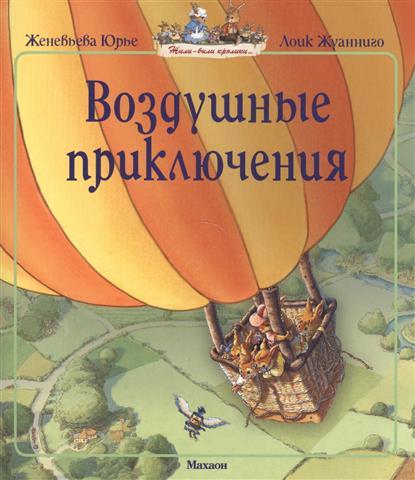 Юрье Ж.: Воздушные приключения. Сказочная история