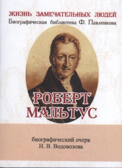 Роберт Мальтус. Его жизнь и научная деятельность. Биографический очерк (миниатюрное издание)