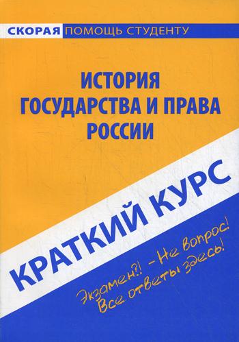 Баталина В. Краткий курс по истории гос-ва и права России ISBN: 9785974501524