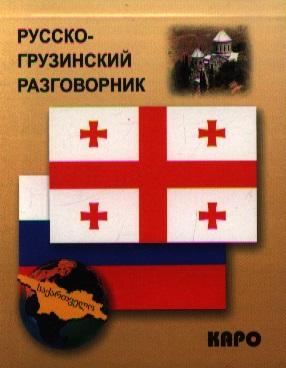 Русско-грузинский разговорник