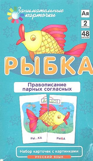 Штец А. Рыбка. Правописание парных согласных. Набор карточек с картинками