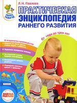 Практ. энц. раннего развития От 1 до 3 лет