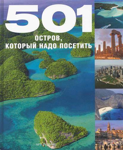 Хлебнова Т. (ред) 501 Остров который надо посетить ленэн т надо бы