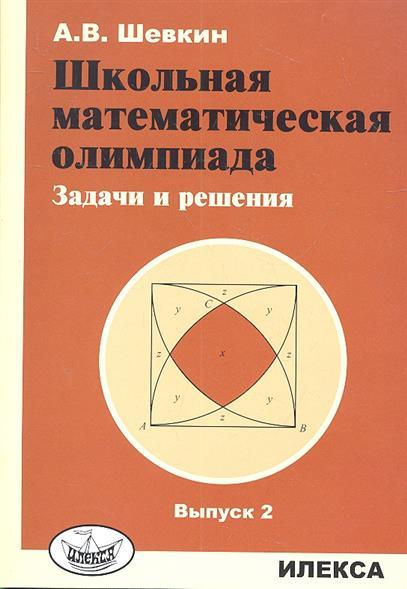 Школьная математическая олимпиада. Задачи и решения. Выпуск 2