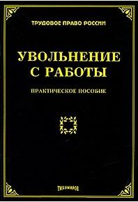 Увольнение с работы  Практич. пос.