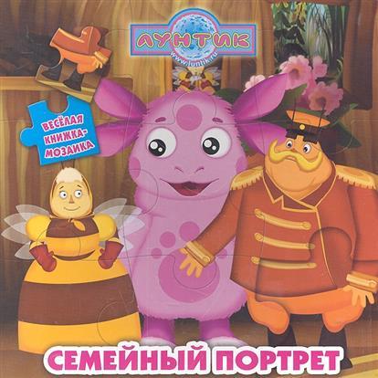 Лунтик и его друзья Семейный портрет