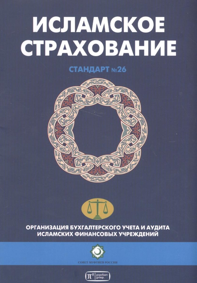 Вахитов Р. (ред.) Исламское страхование (Такафул). Шариатский стандарт № 26 ISBN: 9785904491154 цена