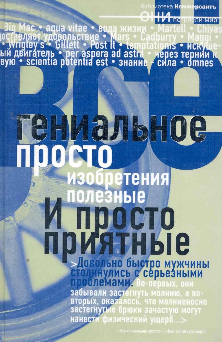 Соловьев А., Башкирова В. (сост). Гениальное просто