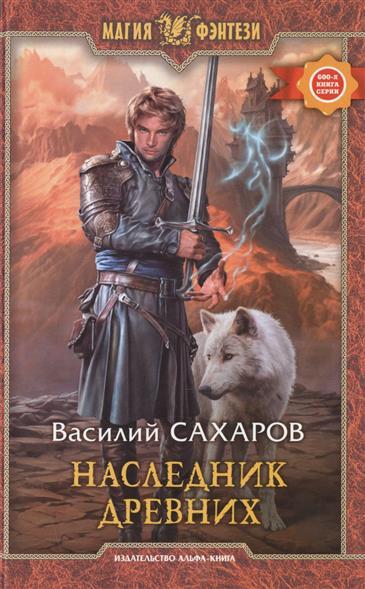 Сахаров В. Наследник Древних