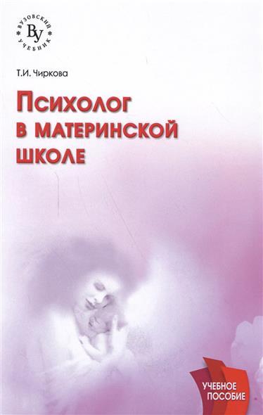 Психолог в материнской школе. Учебное пособие