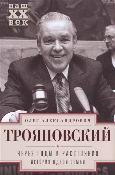 Трояновский О. Через годы и расстояния. История одной семьи