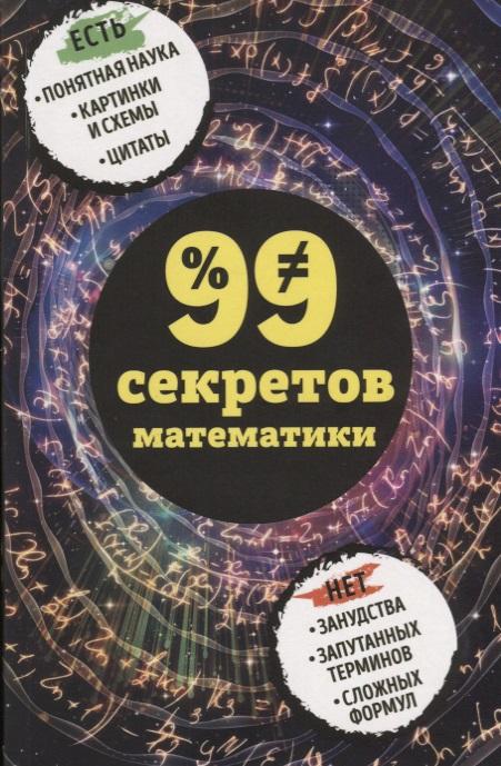 Книга 99 секретов математики. Кита Ю.