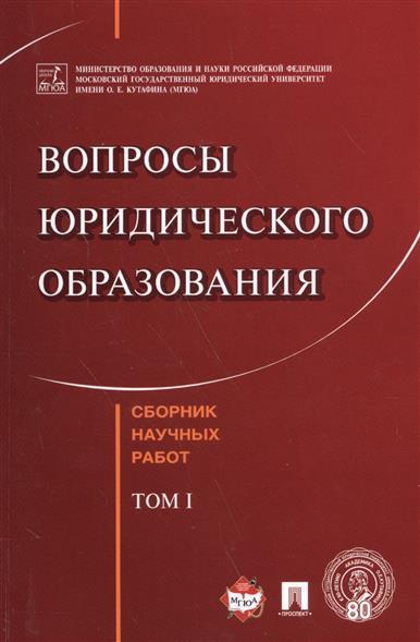 Вопросы юридического образования. Сборник научных работ. Том I