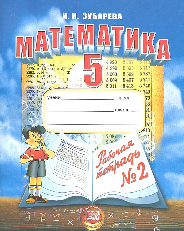 Зубарева И. Математика. 5 класс. Рабочая тетрадь № 2. Учебное пособие для учащихся общеобразовательных учреждений. 7-е издание, стереотипное мордкович а тульчинская е алгебра 7 9 классы тесты для учащихся общеобразовательных учреждений 10 е издание стереотипное