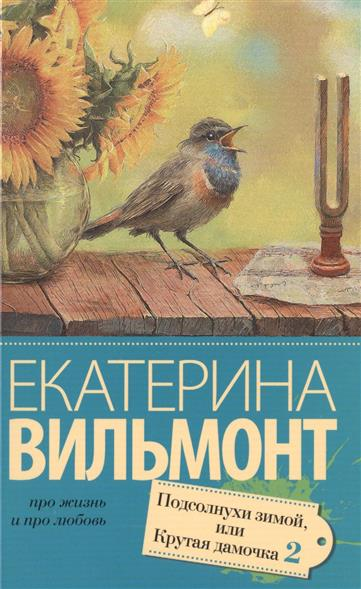 Вильмонт Е. Подсолнухи зимой, или Крутая дамочка-2 ISBN: 9785170909919 new 12v 1 5a for acer iconia tab a510 a511 a700 a701 tablet charger ac dc adapter acer cable charging free shipping