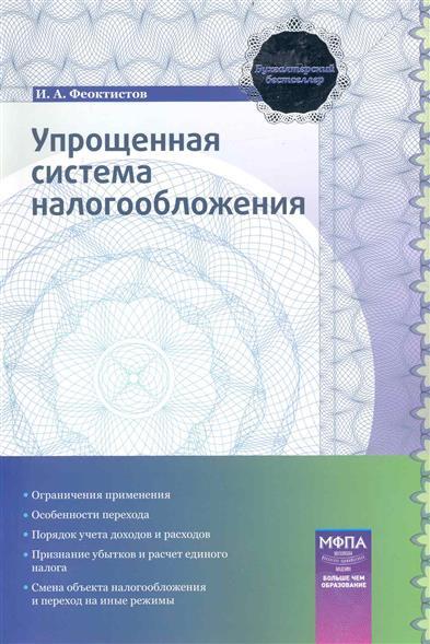 Феоктистов И.: Упрощенная система налогообложения Практ. пос.