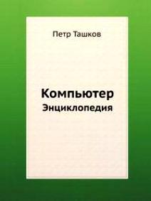 Ташков П. Компьютер набор эм 124 4ап2 бабочки п 1148051