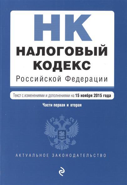 Налоговый кодекс Российской Федерации. Текст с изменениями и дополнениями на 15 ноября 2015 года