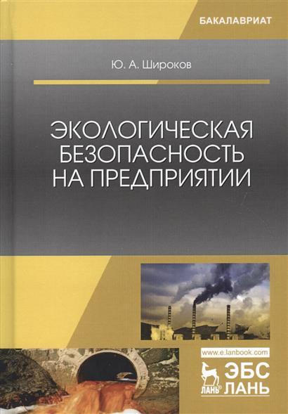 Широков Ю. Экологическая безопасность на предприятии. Учебное пособие