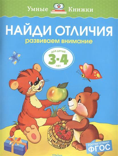Земцова О. Найди отличия. Развиваем внимание. Для детей 3-4 лет (ФГОС) ISBN: 9785389070752 о н земцова послушный карандаш развиваем мелкую моторику для детей 3 4 лет