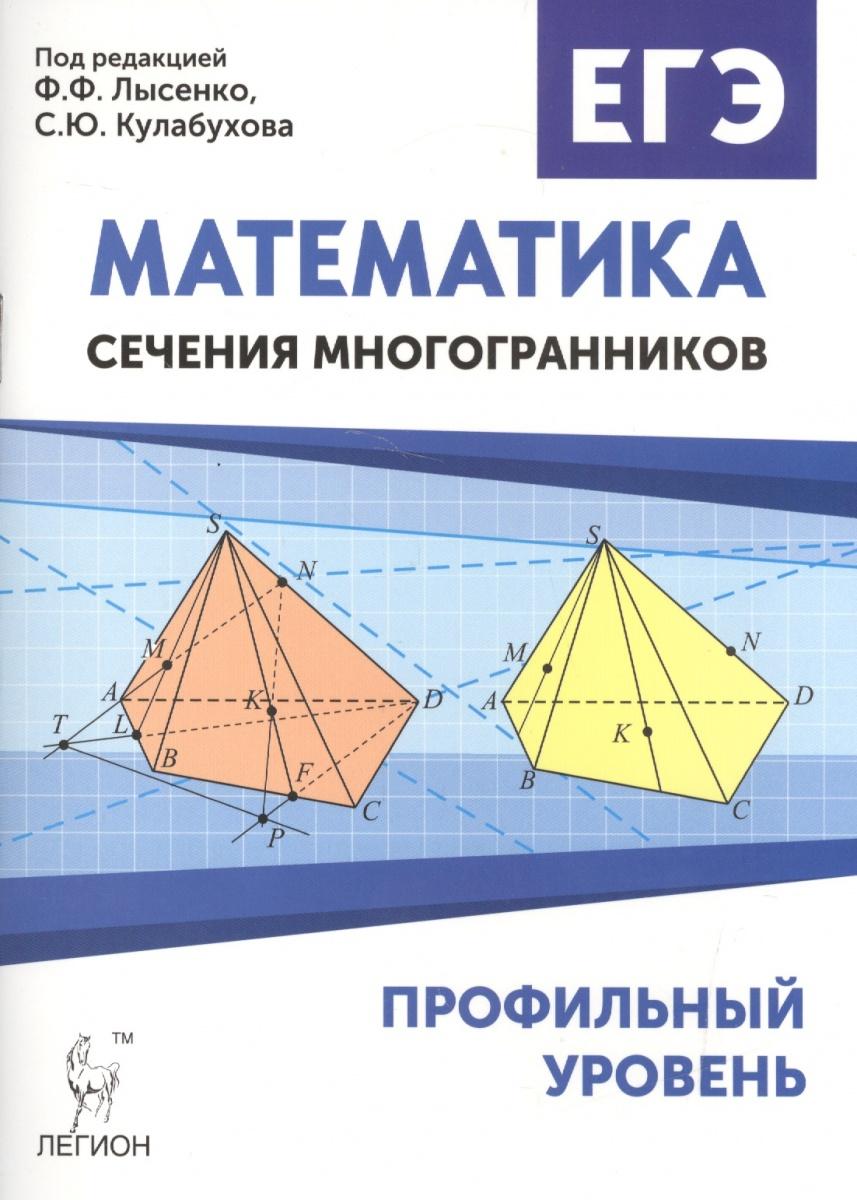 Математика сечения многогранников. ЕГЭ. Профильный уровень