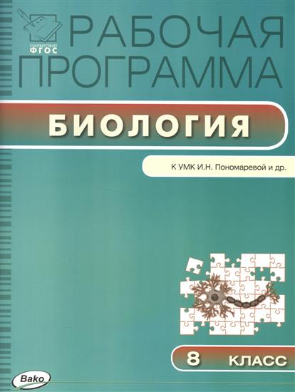 Рабочая программа по биологии. 8 класс. К УМК И.Н. Пономаревой и др.