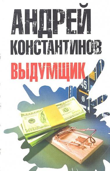 Константинов А. Выдумщик евгений константинов витуля