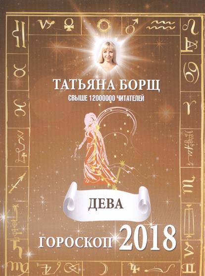 Борщ Т. Дева. Гороскоп на 2018 год