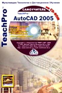 Антонов Г. (ред.) TeachPro AutoCAD 2005 teachpro ms publisher 2003