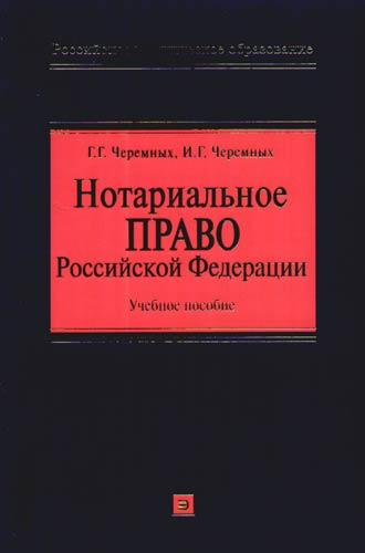 Нотариальное право РФ