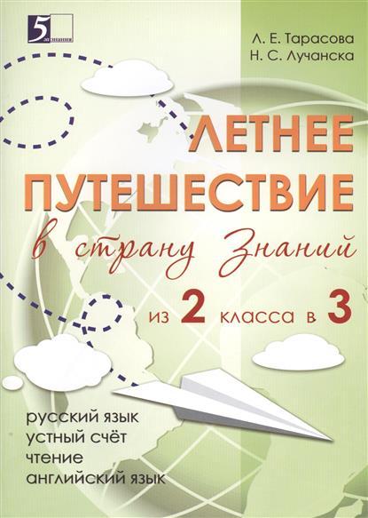Летнее путешествие в страну знаний из 2 класса в 3. Русский язык, устный счет, чтение, английский язык