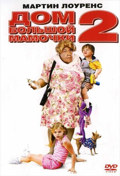 Дом большой мамочки 2 Зарубежное кино