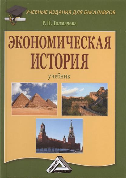 Экономическая история. Учебник