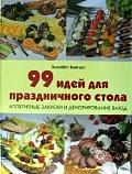 Бангерт Э. 99 идей для праздничного стола Аппетитные закуски и декор. блюд евгений мороз секреты украшения блюд праздничного стола