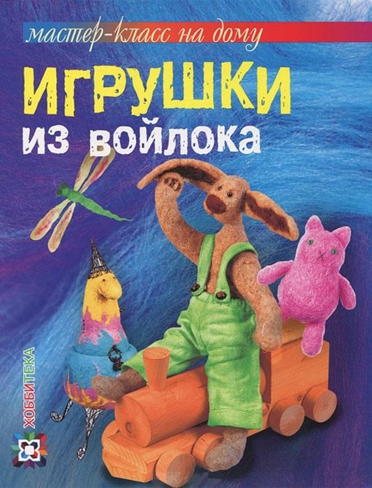 Шинковская К. Игрушки из войлока