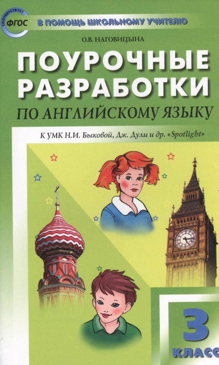 Поурочные разработки по английскому языку. 3 класс. К УМК Н. И. Быковой, Дж. Дули и др.